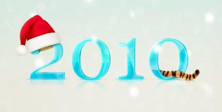 С наступающим 2010 годом!