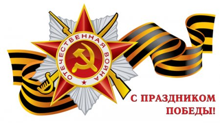 Поздравляем с Праздником 9 Мая - Днем Великой Победы!