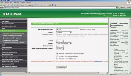 Инструкция по настройке роутеров TP-Link (L2TP)