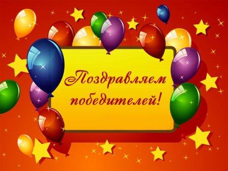 Поздравляем победителей новгоднего розыгрыша подарков от Деда Мороза