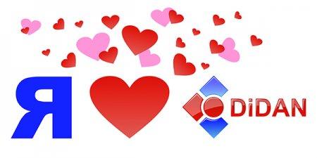 Поздравляем с днем Св. Валентина