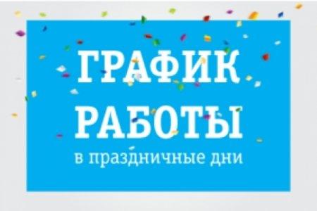 График работы в предпразничные и праздничные дни 2018-2019 г.